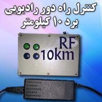 کنترل رادیویی 10 کیلومتر