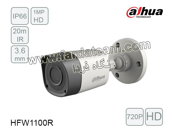 دوربین بولت 1 مگاپیکسل HDCVI داهوا HAC-HFW1100R