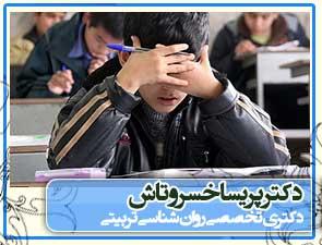 مواجهه با اضطراب امتحان