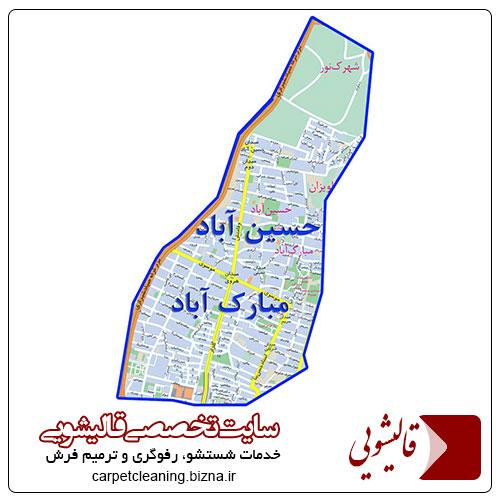 قالیشویی مبارک آباد