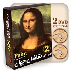 گالری آثار نقاشان جهان 2 - Gallery of Paint