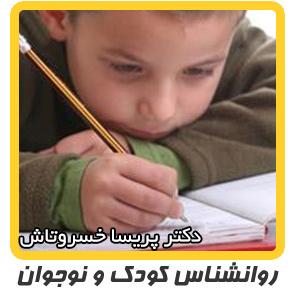 روانشناسی کودک - اختلال یادگیری