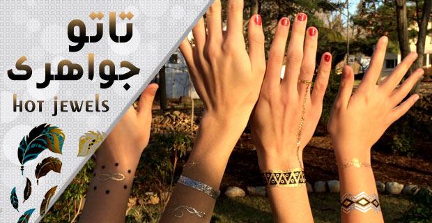 تاتو جواهری Hot jewels  در میهمانی ها متفاوت باشید