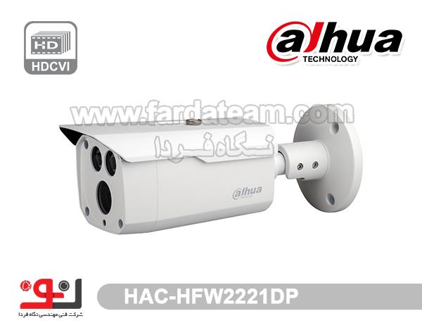 دوربین بولت 2.1 مگاپیکسل HDCVI DAHUA داهوا HAC-HFW2221DP