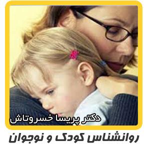 روانشناسی کودک - وابستگی کودک