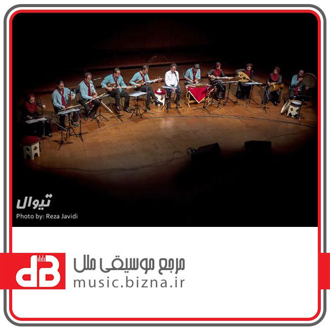 گروه مهرساز در تالار رودکی به اجرای موسیقی پرداخت