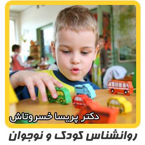 روانشناسی کودک - معیارهای مهد کودک خوب