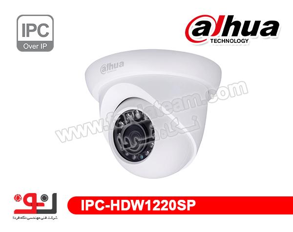 دوربین دام 2 مگاپیکسل IPC DAHUA داهوا  IPC-HDW1220SP