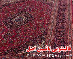 قالیشویی در محدوده قیطریه