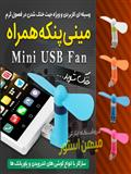 پنکه موبایل Mini micro-USB OTG Fan HAWEEL