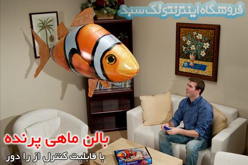 ماهی پرنده کنترولی