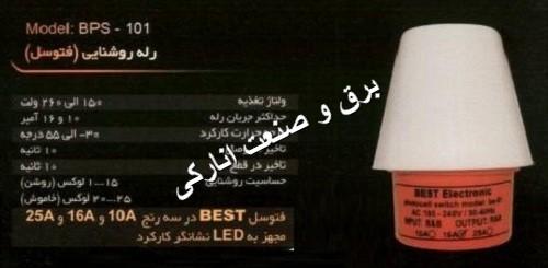 فتوسل روشنایی 10A بست الکتریک