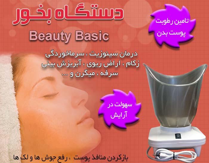 دستگاه بخور Beauty Basic