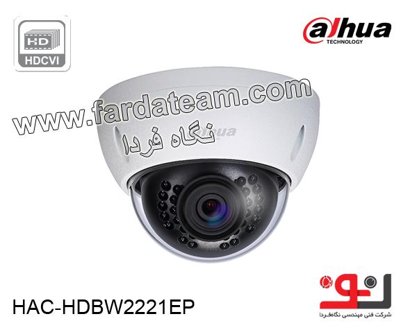 دوربین دام 2.1 مگاپیکسل HDCVI DAHUA داهوا HAC-HDBW2221EP