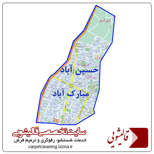 قالیشویی حسین آباد