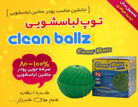 خرید توپ لباسشویی مجیک بالز ،کلین بالز Magic Ball اصل