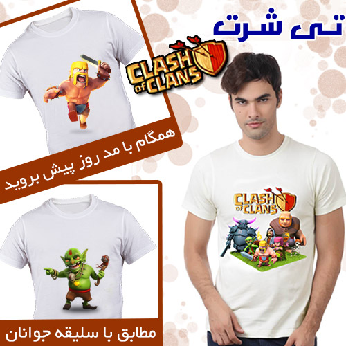 تی شرت Clash of Clans