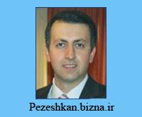 دکتر مهرداد کاظمیان