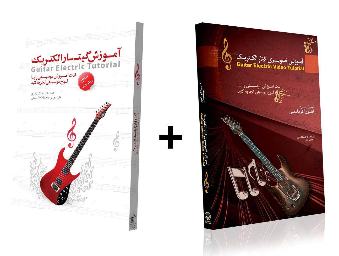 پکیج جامع آموزش گیتار الکتریک