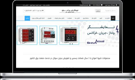 طراحی سایت فروشگاهی شیوا امواج