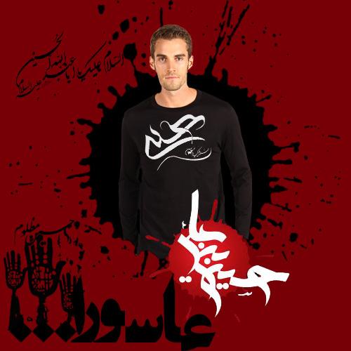 خرید پستی تی شرت و شال ویژه محرم ، فروشگاه اینترنتی کیمیابازار