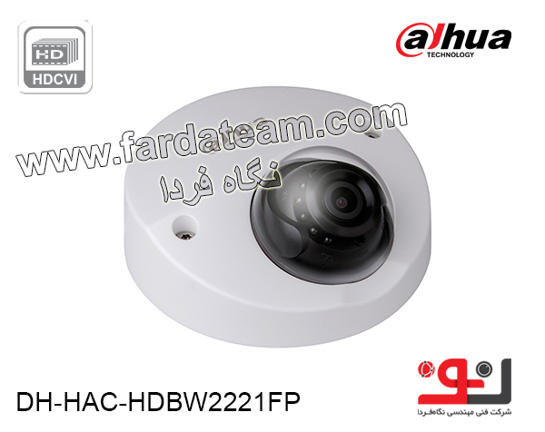 دوربین دام 2.1 مگاپیکسل HDCVI DAHUA داهوا HAC-HDBW2221FP