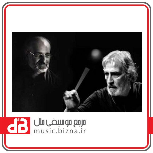 کنسرت ارکستر ملی ایران (فریدون شهبازیان،محمد اصفهانی)