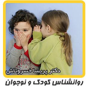روانشناسی کودک - طبیعت جنسی کودک