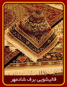 رفوکاری فرش قالیشویی