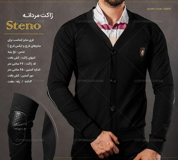 ژاکت مردانه Steno
