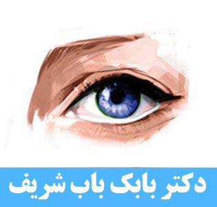 عمل جراحی چشمان به اصطلاح هشتی