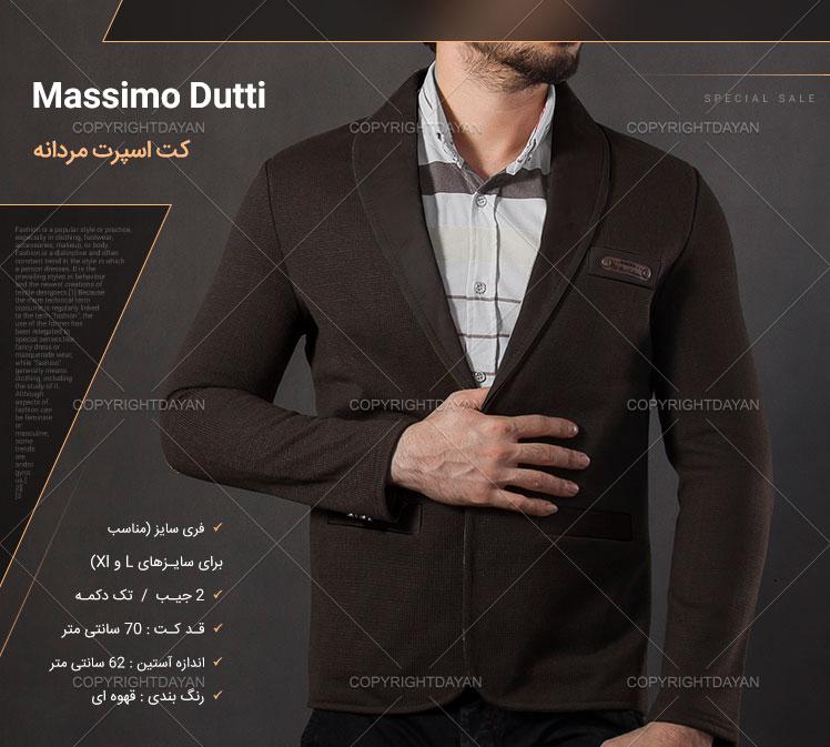 کت اسپرت مردانه Massimo Dutti (قهوه ای)