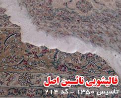 قالیشویی در محدوده شمیرانات