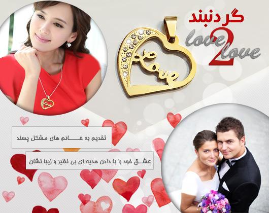 خرید پستی گردنبند love 2 love