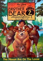 Brother Bear 2 – برادر خرس 2