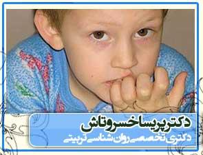 ناخن جویدن در کودکان و روش های درمان آن - کتاب ها و مقالات دکتر پریسا خسروتاش