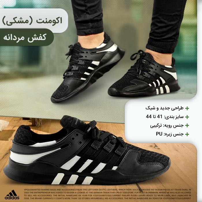 کفش مردانه اکومنت (مشکی)