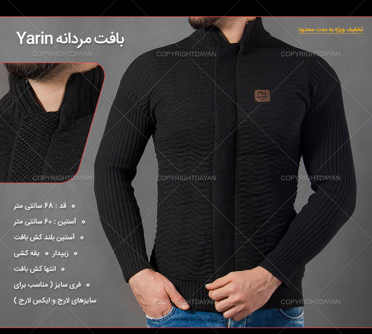 بافت مردانه Yarin(مشکی)