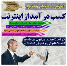 تضمینی و بدون سرمایه اولیه صاحب درآمدی ثابت و میلیونی شوید