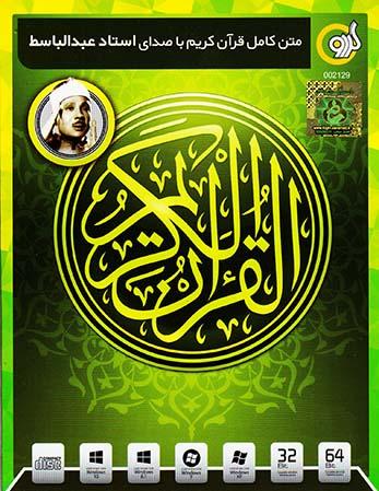 متن کامل قرآن کریم با صدای استاد عبدالباسط-گردو