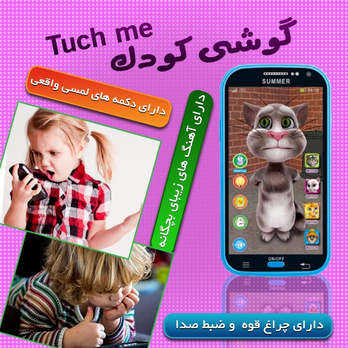 گوشی کودک تاچ می Touch Me