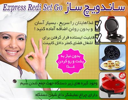 ساندویچ ساز حرفه ای جی تی اکسپرس Redi Set Go خانگی