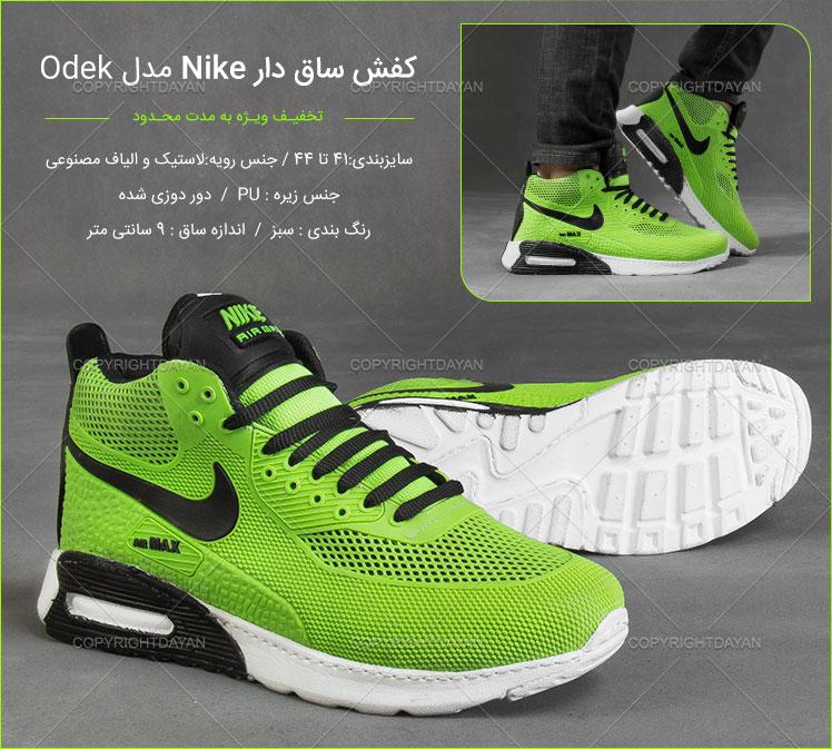 کفش ساق دار Nike مدل Odek(سبز)