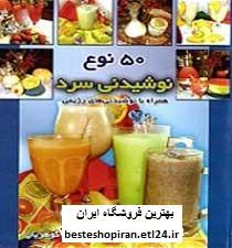 طرز تهیه 50 نوع نوشیدنی خنک ویژه مجالس خانگی