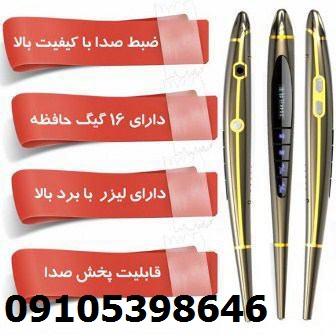 فروش خودکار ضبط صدا 09104416092 , 09333612843