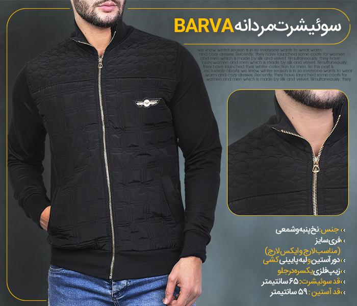 سوئيشرت مردانه مدل BARVA