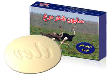صابون اصل شتر مرغ محصول بهداشتي بسيار عالي براي