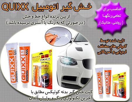 خش گیر اتومبیل Quixx