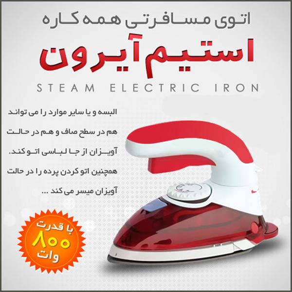 اتوی همه کاره استیم الکتریک آیرون Steam Electric Iron