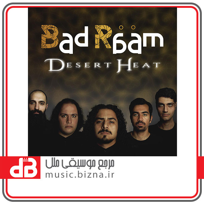گروه بدرام  (Badraam_band)